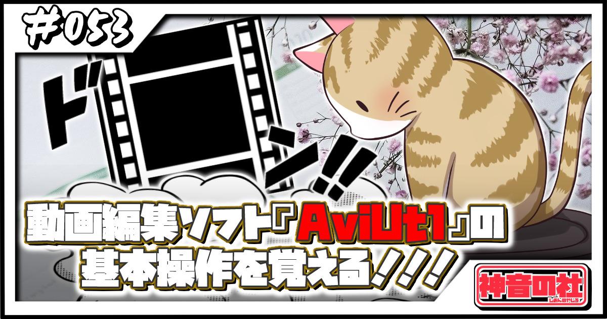 動画編集ソフト『AviUtl』の基本操作を覚える 神音の社