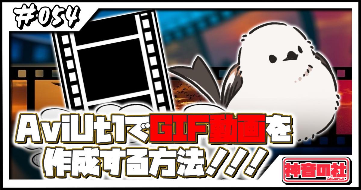 AviUtlでGIF動画を作成する方法 神音の社