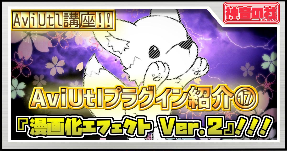 AviUtlプラグイン紹介⑰『漫画化エフェクト Ver.2』 神音の社