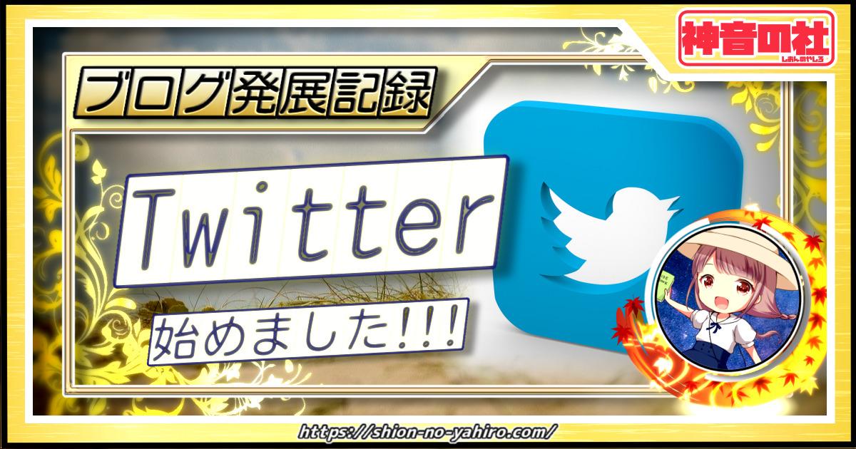Twitterを始めました