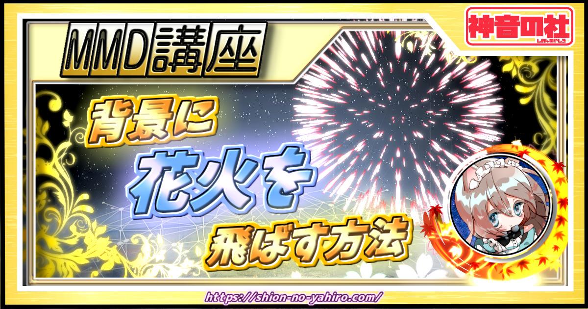 【MMD】背景に花火を飛ばす方法 神音の社